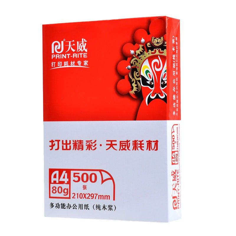 天威 A4纸纯木浆复印纸500张/包 80g打印复印纸整箱5包装办公用纸