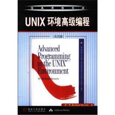UNIX環境高級編程(英文版)--經典原版書庫 美.史蒂文斯 9787111095088 機械