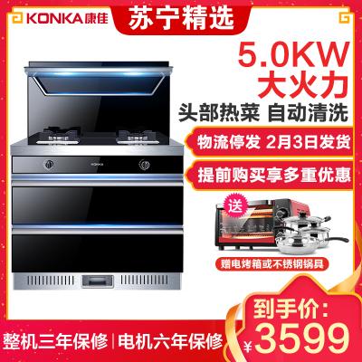 康佳(KONKA) KDD10 集成灶 家用集成一体灶 电加热清洗带暖菜功能 侧吸式烟灶消套装 液化气