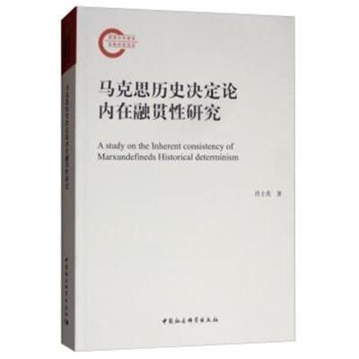 正版书籍 马克思历史决定论内在融贯性研究 9787520333238 中国社会科学出