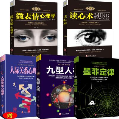 5册】人际关系心理学+微表情+读心术+墨菲定律+九型人格 社会行为心理学入基础 沟通说话动作fbi人际交往心理学书籍畅