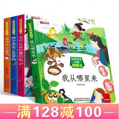 全套4冊好奇寶寶科普翻翻書 3-6歲寶寶早教立體翻翻書啟蒙認知繪本 兒童書籍
