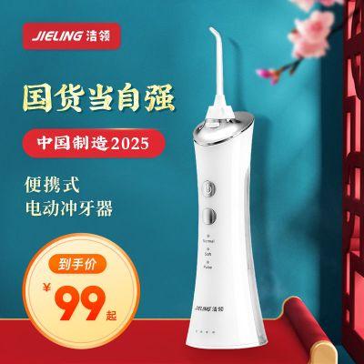 潔領 (jieling) 沖牙器 家用便捷式充電洗牙器/電動潔牙器/水牙線 USB充電白色