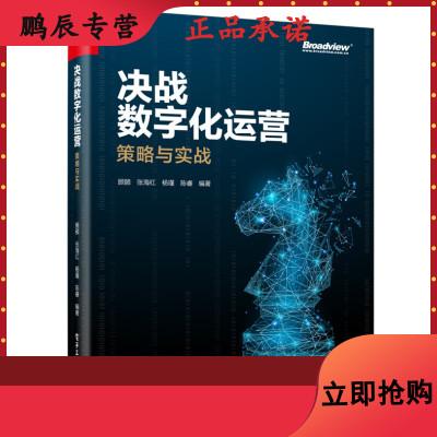 正版】決戰數字化運營:策略與實戰