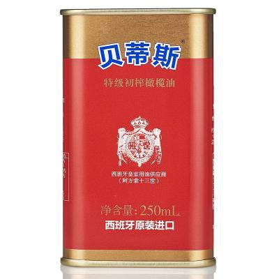 betis貝蒂斯特級初榨橄欖油250ml罐裝 食用油 西班牙原裝進口 小規格  涼拌 烹飪
