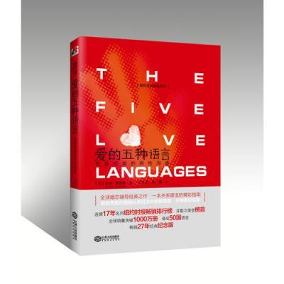 愛的五種語言:創造完美的兩性溝通(精裝)