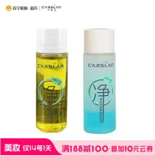 卡姿兰(CARSLAN) 清肌卸妆旅行装(橄榄卸妆油15ml+眼唇卸妆液15ml)
