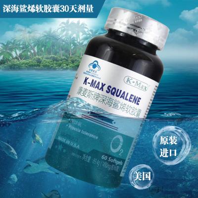 康麥斯牌深海鯊烯軟膠囊60粒 每天2粒1瓶30天劑量 美國原裝進口