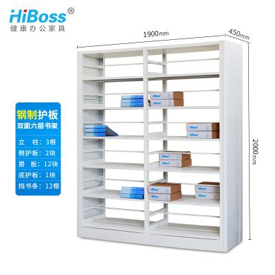 HiBoss鋼制書架學校圖書館書架雙面閱覽室書架資料鐵書架檔案架
