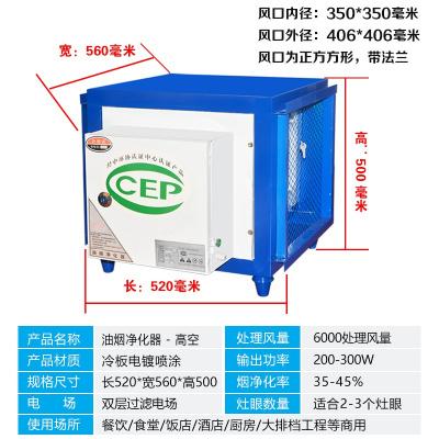 商用油煙凈化器6000風量黃金蛋分離餐飲飯店酒燒烤廚房大小一體 6000處理風量,雙凈化