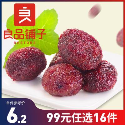 任選良品鋪子貴妃楊梅王108gx1袋 酸甜楊梅干特產蜜餞果脯果干酸甜梅子零食