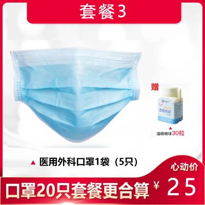 醫用外科口罩一次性醫用口罩醫用外科防塵透氣 5片/袋 【共5只】醫用外科口罩1袋 (5只/袋)贈酒精棉球