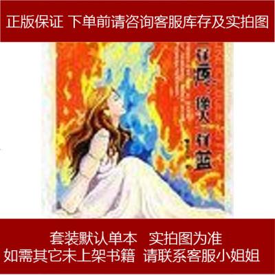 像冰樣疼.像火樣藍 雪小禪 中國友誼出版公司 9787505721357