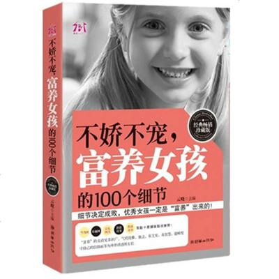 不娇不宠富养女孩的100个细节女孩培养全书 培养优雅女孩 家庭教育儿早教育儿童书籍 好妈妈胜过好老师家庭科学教育育儿