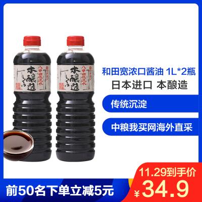 【中粮我买网】和田宽浓口酱油(本酿造) 1L (日本进口 瓶)*2