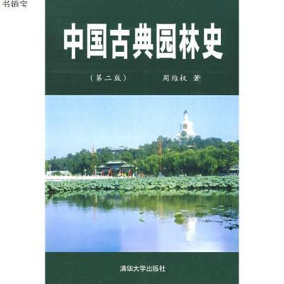 【正版】中國古典園林史9787302033851周維權 著清華大學出版社