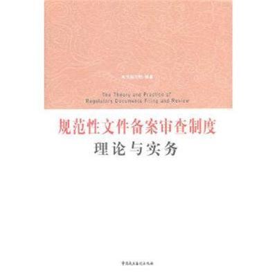 正版書籍 規范性文件備案審查制度理論與實務 9787802198333 中國民主法制