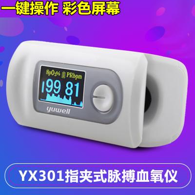 鱼跃指夹血氧仪YX301血氧饱和度检测仪脉搏监测仪指夹式心率仪