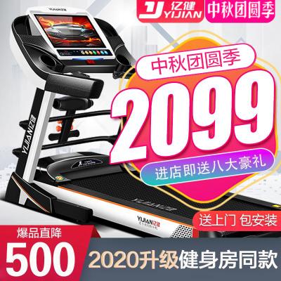 【旗艦店】2020升級版億健8096跑步機家用款多功能減肥靜音大型折疊室內WiFi減震保護膝蓋加寬智能多運動模式