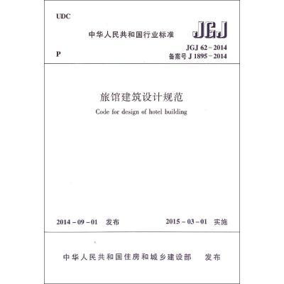 旅館建筑設計規范(JGJ62-2014備案號J1895-2014)/中華人民共和國行業標準 中國建筑工業出版社 著作