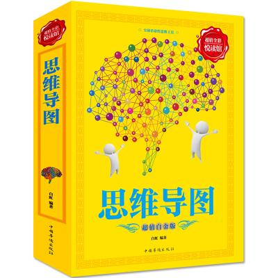 思維導圖 白金版 你的思維導圖操作訓練書籍邏輯思維與智慧青年學生的創新思維訓練暢銷書籍