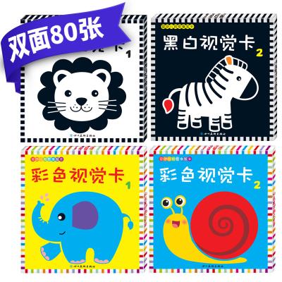 黑白卡片嬰兒早教卡 0-6個月 新生的兒寶寶訓練視力視覺激發卡圖片 0-1-2-3歲啟蒙全腦開發撕不爛顏色彩色識圖卡片