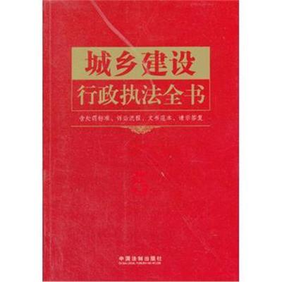 城鄉建設行政執法全書:含標準、訴訟流程、文書范本、請示答復中國法制出版