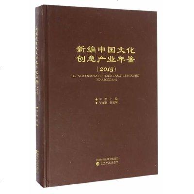 1001新编中国文化创意产业年鉴(2015)