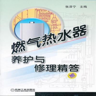 正版燃气热水器养护与修理精答 张泽宇编 机械工业出版社机械工业