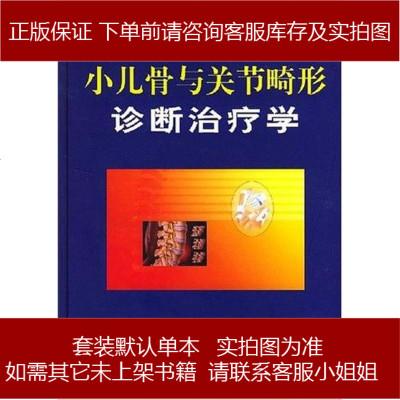 小儿骨与关节畸形诊断治疗学 王汉林 编 人民军医出版社 9787801577375