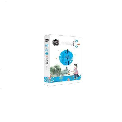 小桔燈冰心專集(內附彩色插圖)筆尖上的中國散文集經典名家中國當代現代隨筆文學作品集