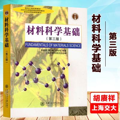 材料科學基礎 第三版第3版 胡賡祥 上海交通大學出版社 材料科學基礎教程 精品課程教材 上海交大專業考研教材輔導書978
