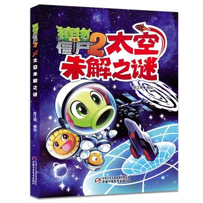 植物大戰僵尸2太空未解之謎 兒童青少年世界著名漫畫書 中小學生科普百科知識漫畫書籍 走進天文學殿堂 中國少年兒童出版社