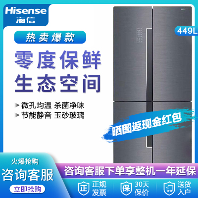 ()Ronshen/容聲 BCD-449WRK1FPG十字對開門四門電冰箱殺菌凈味御宴 全新
