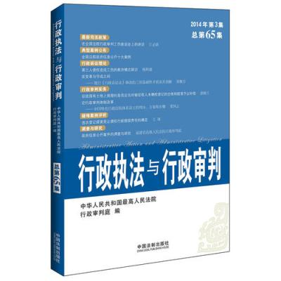 行政執法與行政審判(2014年第3集)(總第65集)