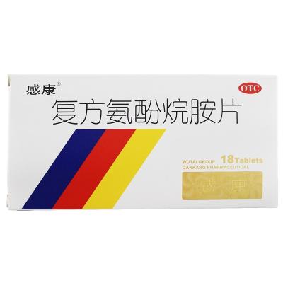 感康 復方氨酚烷胺片 18片/盒 發熱頭痛 四肢酸痛打噴嚏流鼻涕 鼻塞咽喉疼 流行性感冒藥