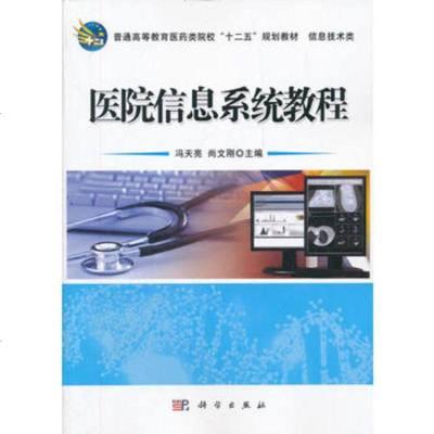 正版    【成新】醫院信息系統教程9787030328649馮天亮,尚文剛,科學出版社放心購買
