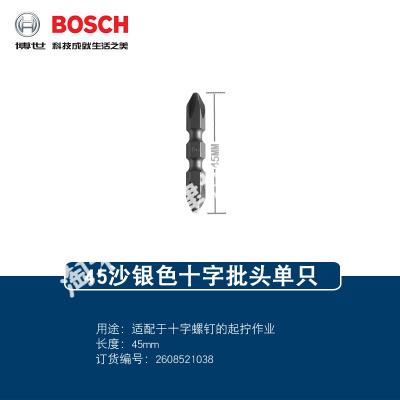 博世(BOSCH)批頭抗沖擊高強度電動螺絲刀起子頭加長十字雙頭磁性電鉆批頭 45mm銀色單只普通批頭