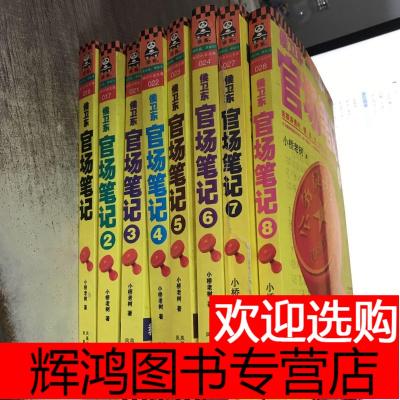 侯卫东官场笔记1-8