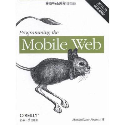 【!正版】 移動Web編程-二版-(影印版)-涵蓋HTML5 移動設備程序開發 書籍 書 圖書