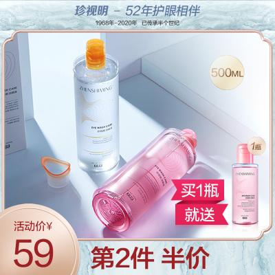 珍視明洗眼液眼部護理液牛磺酸溫和型500ml