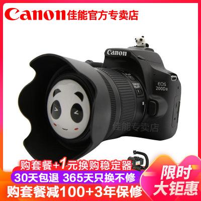 佳能(Canon)EOS 200D II代數碼單反相機 18-55 IS STM防抖鏡頭套裝 2410萬像素黑色 禮包版