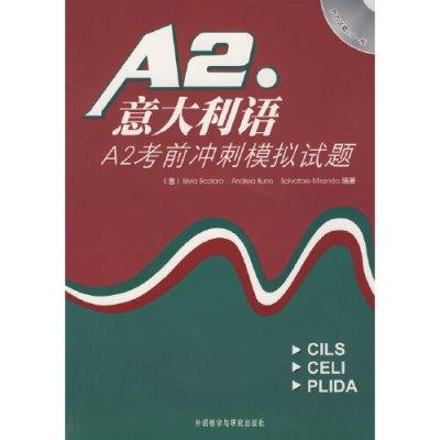 意大利语A2考前冲刺模拟试题(配CD)——收集了CILS/CELI/PLIDA等各类考试模拟试题并配备答案