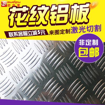 花纹铝板防滑合金五条纹铝板材车用1.5/2/2.5/3/4/6mm加工定制