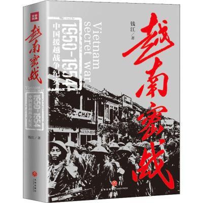越南密戰 錢江 著 社科 文軒網