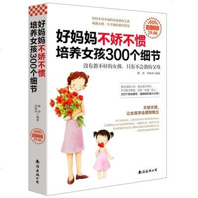 正版 好媽媽不嬌不慣培養女孩300個細節 好媽媽勝過好老師 這是一本有勇氣、有思想有智慧的女孩教養書 親子家教 培育