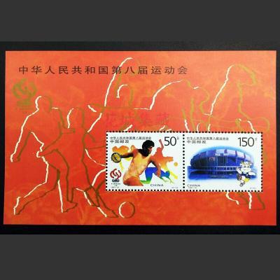 1997-15M 中華人民共和國第八屆運動會郵票小型張 八運會郵票小型張 文化禮品 創意禮品