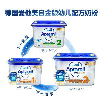 【匠心品质】海外Aptamil 德国爱他美 白金版HMO 安心罐 婴幼儿配方奶粉 2段(6-12个月)800g/罐