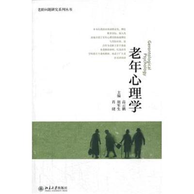 老年心理學高云鵬,胡軍生,肖健9787301221525北京大學出版社