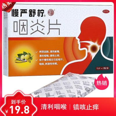 慢严舒柠 咽炎片 0.25g*15片*2板养阴湿润清热解毒清利咽喉镇咳止痒